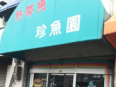 大阪府東大阪市珍魚園