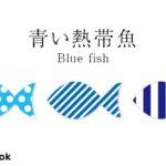 青い熱帯魚/全10種類