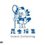 子どもといっしょに昆虫採集をしよう!/虫捕り・季節・場所