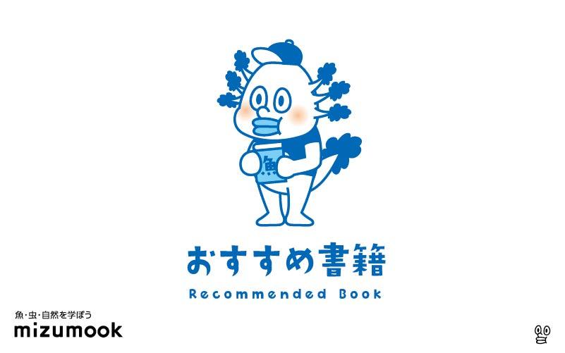 おすすめ書籍/メダカ生活はじめませんか?